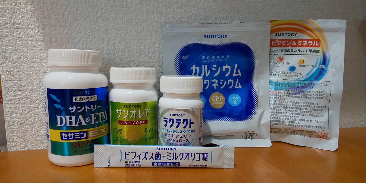 健康維持にサプリメント!転ばぬ先の杖