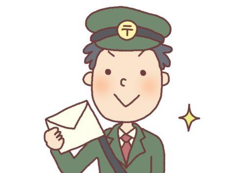 郵便屋さん