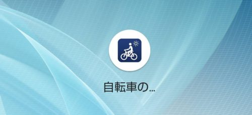 au損保 自転車の日