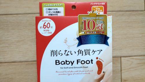 Baby Foot 60分タイプ