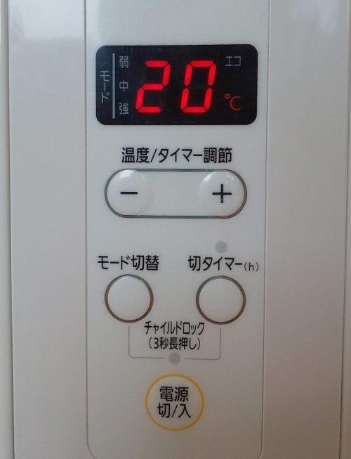 オイルヒーター20℃に設定