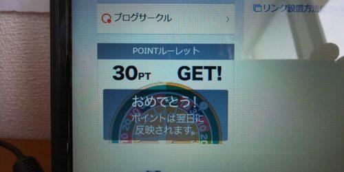 POINTルーレット、初めて30ポイント出た!
