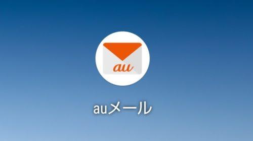 auメールアプリ
