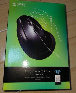 サンワのエルゴノミクスマウス