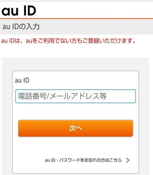 使わなくなるau IDとパスワードを入力