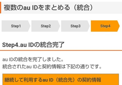IDの統合が完了